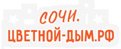 Сочи.цветной-дым.рф